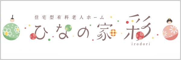 住宅型有料老人ホーム ひなの家 彩〜いろどり〜