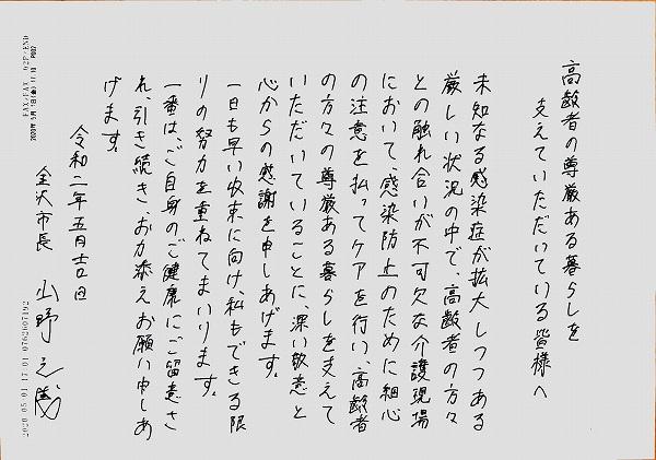 山野金沢市長からメッセージのFAXをいただきました。