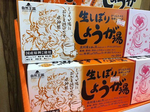 「てまり古府薬局 冬のおすすめ商品!」