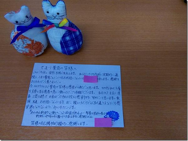 感謝のお手紙をいただきました!