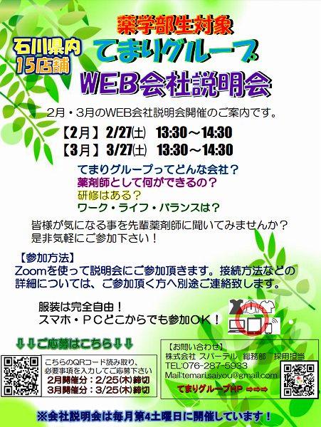 薬学部生対象~てまりグループ~WEB会社説明会
