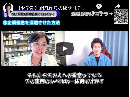 薬学情報局‐らく‐(YouTubeチャンネル)インタビュー