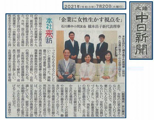 てまりグループ代表取締役 橋本社長 が 石川県中小企業家同友会代表理事就任のご挨拶に新聞社を訪問いたしました。